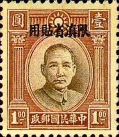 (常滇2.5)常滇002國父像倫敦1版「限滇省貼用」郵票