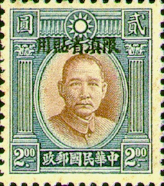 (YD2.6)Yunnan Def 002 Dr. Sun Yat-sen Issue, 1st London Print, with Overprint Reading