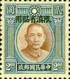 常滇002國父像倫敦1版「限滇省貼用」郵票
