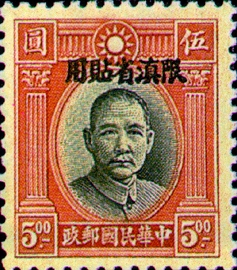 (YD2.7)Yunnan Def 002 Dr. Sun Yat-sen Issue, 1st London Print, with Overprint Reading