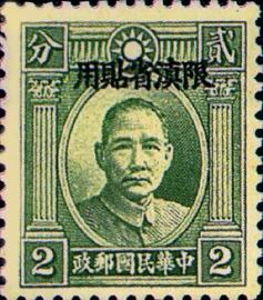 (常滇2.8)常滇002國父像倫敦1版「限滇省貼用」郵票