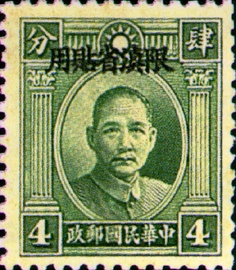 (YD2.9)Yunnan Def 002 Dr. Sun Yat-sen Issue, 1st London Print, with Overprint Reading