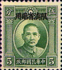 (YD2.10)Yunnan Def 002 Dr. Sun Yat-sen Issue, 1st London Print, with Overprint Reading
