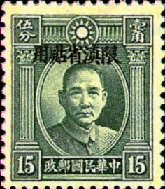 (YD2.11)Yunnan Def 002 Dr. Sun Yat-sen Issue, 1st London Print, with Overprint Reading