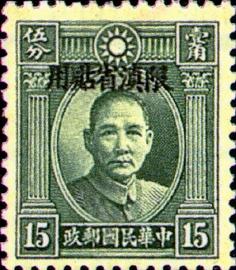 (常滇2.11)常滇002國父像倫敦1版「限滇省貼用」郵票