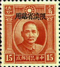 (YD2.12)Yunnan Def 002 Dr. Sun Yat-sen Issue, 1st London Print, with Overprint Reading