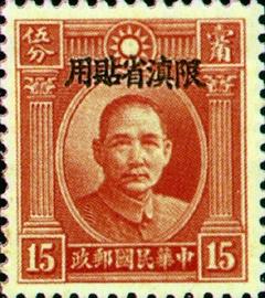 (常滇2.12)常滇002國父像倫敦1版「限滇省貼用」郵票