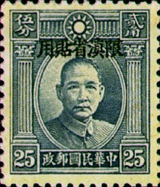 (YD2.13)Yunnan Def 002 Dr. Sun Yat-sen Issue, 1st London Print, with Overprint Reading