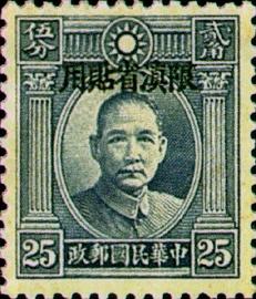 (常滇2.13)常滇002國父像倫敦1版「限滇省貼用」郵票