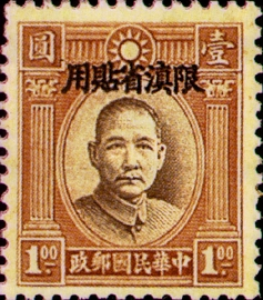 (YD2.14)Yunnan Def 002 Dr. Sun Yat-sen Issue, 1st London Print, with Overprint Reading