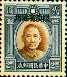 (YD2.15)Yunnan Def 002 Dr. Sun Yat-sen Issue, 1st London Print, with Overprint Reading