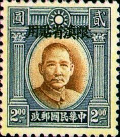 (常滇2.15)常滇002國父像倫敦1版「限滇省貼用」郵票