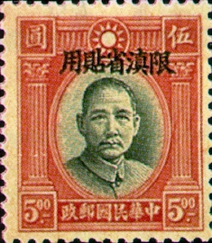 (YD2.16)Yunnan Def 002 Dr. Sun Yat-sen Issue, 1st London Print, with Overprint Reading