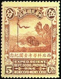 紀010西北科學考查團紀念郵票