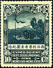 (紀10.4)紀010西北科學考查團紀念郵票