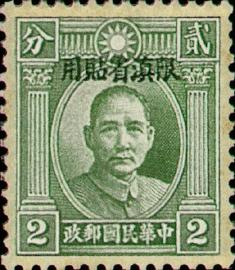 (常滇3.2)常滇003國父像倫敦2版「限滇省貼用」郵票