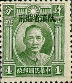 常滇003國父像倫敦2版「限滇省貼用」郵票