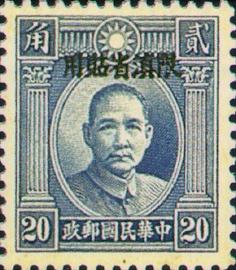 (常滇3.4)常滇003國父像倫敦2版「限滇省貼用」郵票
