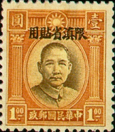 (YD3.5)Yunnan Def 003 Dr. Sun Yat-sen Issue, 2nd London Print, with Overprint Reading