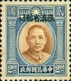 (YD3.6)Yunnan Def 003 Dr. Sun Yat-sen Issue, 2nd London Print, with Overprint Reading