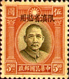 (YD3.7)Yunnan Def 003 Dr. Sun Yat-sen Issue, 2nd London Print, with Overprint Reading