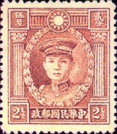 (D24.3)Def 024 Martyrs Issue, Peiping Print (1932)