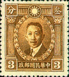 (D24.4)Def 024 Martyrs Issue, Peiping Print (1932)