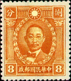 (D24.5)Def 024 Martyrs Issue, Peiping Print (1932)