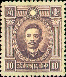 (D24.6)Def 024 Martyrs Issue, Peiping Print (1932)