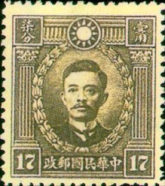 (D24.8)Def 024 Martyrs Issue, Peiping Print (1932)