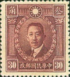 (D24.10)Def 024 Martyrs Issue, Peiping Print (1932)