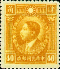 (D24.11)Def 024 Martyrs Issue, Peiping Print (1932)