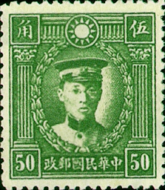 (D24.12)Def 024 Martyrs Issue, Peiping Print (1932)