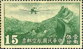 (C3.1)Air 3 3rd Peiping Print Air Mail Stamps (1932)