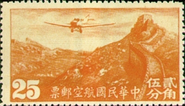 (C3.2)Air 3 3rd Peiping Print Air Mail Stamps (1932)