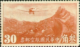 (C3.3)Air 3 3rd Peiping Print Air Mail Stamps (1932)