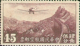 (C3.4)Air 3 3rd Peiping Print Air Mail Stamps (1932)