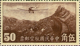(C3.5)Air 3 3rd Peiping Print Air Mail Stamps (1932)