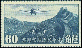 (C3.6)Air 3 3rd Peiping Print Air Mail Stamps (1932)