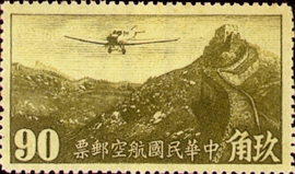 (C3.7)Air 3 3rd Peiping Print Air Mail Stamps (1932)