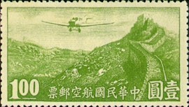 (C3.8)Air 3 3rd Peiping Print Air Mail Stamps (1932)