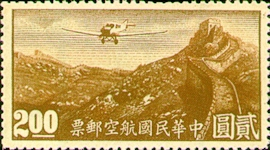 (C3.9)Air 3 3rd Peiping Print Air Mail Stamps (1932)