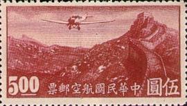 航003北平3版航空郵票