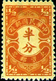 Tax 08 Peiping Print Postage Due Stamps (1932)