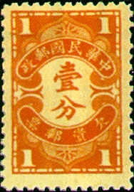 (T8.2)Tax 08 Peiping Print Postage Due Stamps (1932)