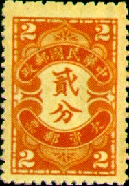 (T8.3)Tax 08 Peiping Print Postage Due Stamps (1932)
