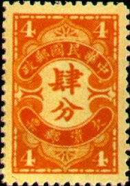 (T8.4)Tax 08 Peiping Print Postage Due Stamps (1932)
