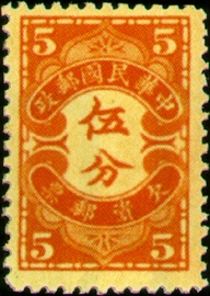 (T8.5)Tax 08 Peiping Print Postage Due Stamps (1932)