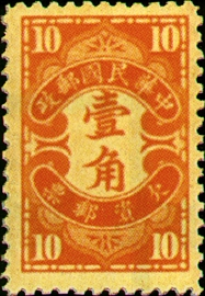 (T8.6)Tax 08 Peiping Print Postage Due Stamps (1932)