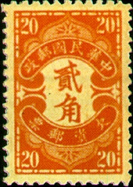 (T8.7)Tax 08 Peiping Print Postage Due Stamps (1932)